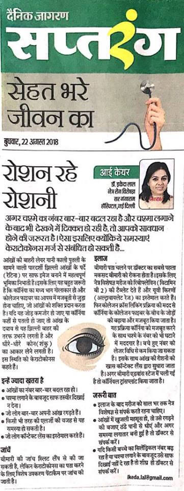 Edition of Dainik Jagran on Keratoconus